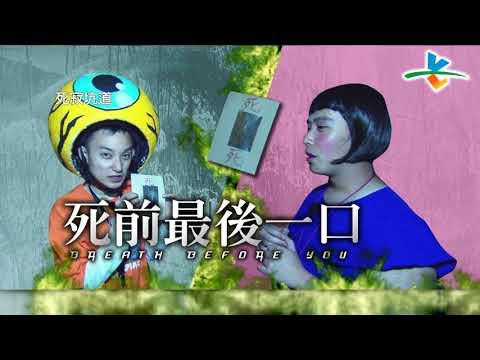 台綜-來自星星的事-20180413-逃跑吧好兄弟 - 【死寂坑道】