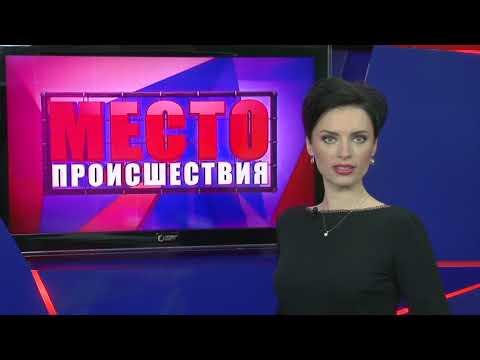 """""""Место происшествия"""" выпуск 10.04.2018"""