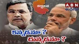 Minority religion status for Lingayats - How the decision can impact Karnataka elections - netivaarthalu.com