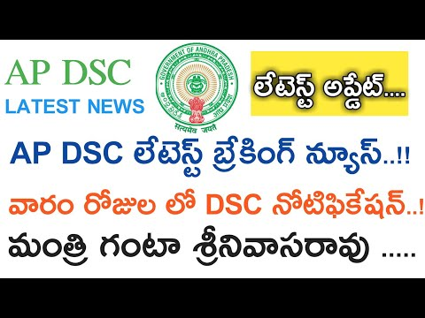 Ap Dsc Notification 2018 Latest Breaking News || మంత్రి గంటా శ్రీనివాసరావు
