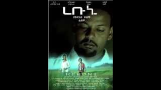 Ethiopian Movie 'Rebuni' sound track 2015