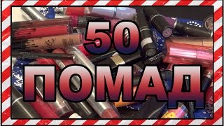 50 ПОМАД! / FIFTY LIPSTICKS (PART 1)