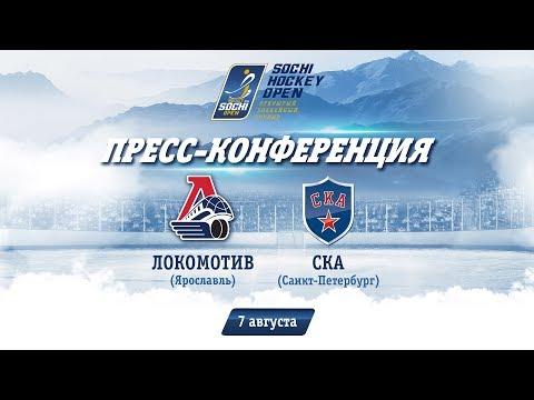 Локомотив - СКА: пресс-конференция, 7 августа 2018