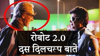 Robot 2.0 || Top 10 Facts in हिंदी