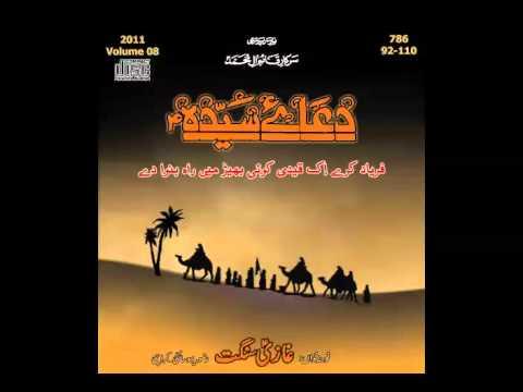 Ae Mere Aun O Muhammad