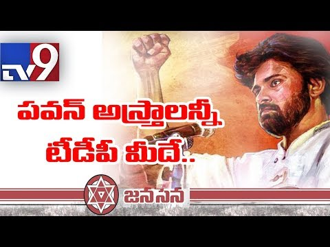 Pawan Kalyan Full Speech At JanaSena Party Formation Day MahaSabha || Guntur - TV9