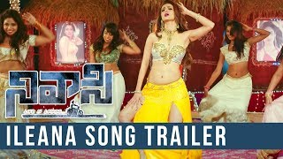 Ileana Video Song Trailer | Sekhar Varma, Viviya, Vidya