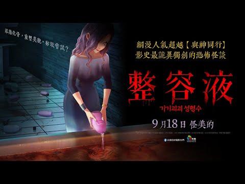 9/18【整容液】台灣版官方前導預告|網漫人氣超越【與神同行】🔥 影史最獵奇整容怪談😱