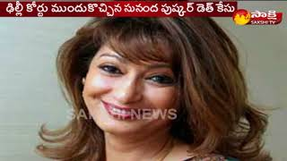 Sunanda Pushkar Death Case Transferred To Fast-Track Court For Lawmakers || Sakshi TV
