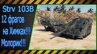 Strv 103B.  12 фрагов на Химках!!! Лучшие бои World of Tanks