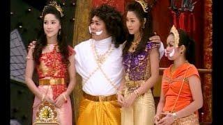 พระทินวงศ์ หลงทิศ-ตลกแก็งค์ 3 ช่า (Cha Cha Cha)