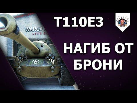 T110E3 - ЕДЕШЬ И УБИВАЕШЬ / ПРИМЕР ИГРЫ НА Т110Е3 ОТ EviL_GrannY