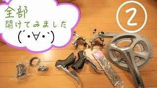『ロードバイク好き必見!』シマノ(Shimano) 「105」『5800系』大開封じゃー!ヽ(・∀・)ノ #2