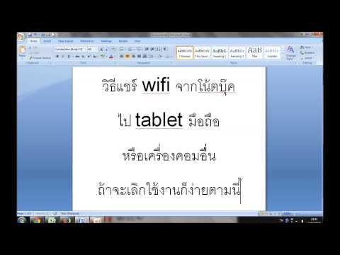 วิธีแชร์  wifi จากโน๊ตบุ๊ค ให้ tablet . pc หรือ มือถือ
