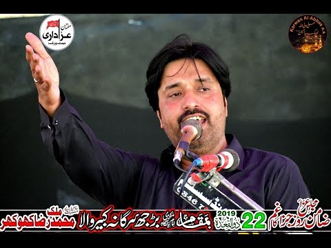 Allama Syed Aqil Raza Zaidi I Majlis 22 Ziqad 2019 I Burjh Sargana Kabirwala