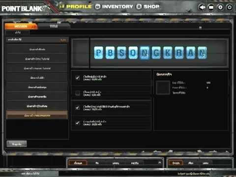 แจก ID PointBlank(Garene) ระดับเทพ ขายราคา1000 ทรูเอง