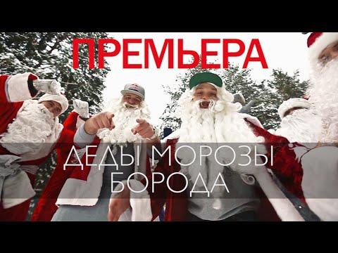 Деды Морозы - Борода (MC DONI ft Тимати)