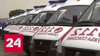 Госпиталь на колесах: Подмосковье получило 85 современных машин скорой помощи - Россия 24