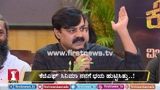 'ಕೆಜಿಎಫ್' ಸಿನಿಮಾ ನನಗೆ ಭಯ ಹುಟ್ಟಿಸಿತ್ತು..!   Achyuth Kumar   KGF Success press meet