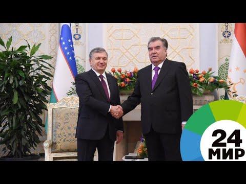 Новую страницу сотрудничества открыли Таджикистан и Узбекистан - МИР 24