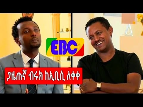 EBC Journalist Biruk Endale Resigned Over Teddy Afro Interview