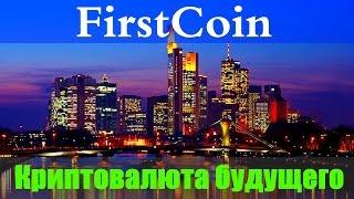 FIRST NATIONAL GROUP. Вебинар о криптовалюте. FirstCoin - новая криптовалюта с огромным потенциалом.