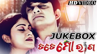 TATE MO RANA Super Hit Film Full Audio Songs JUKEBOX | SARTHAK MUSIC | Sidharth TV
