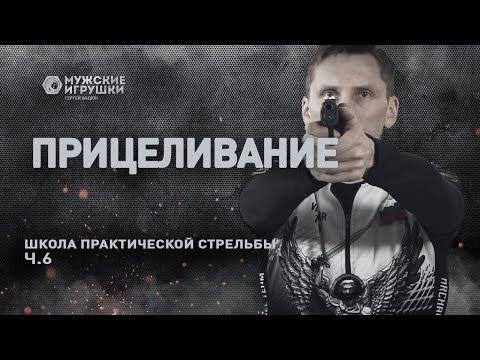 Школа IPSC с Владимиром Титовым. Как правильно прицеливаться