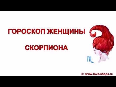 Гороскоп скорпион женщины 2018