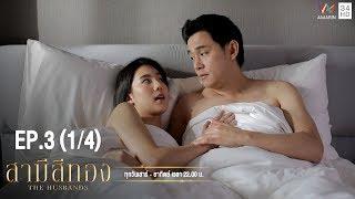 สามีสีทอง | EP.3 (1/4)  | 20 ก.ค.62 | Amarin TVHD34