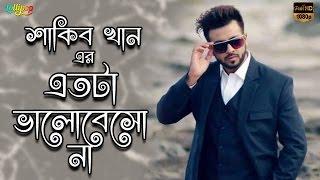 Etota Bhalobesho Na | Shakib Khan | Bad Son | New Bangla Song