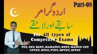 Sabke OR Lahke 08 Urdu Grammar   All Type Of Competitive Exam Like REET,  CTET, UPTET, HTET, TAIT