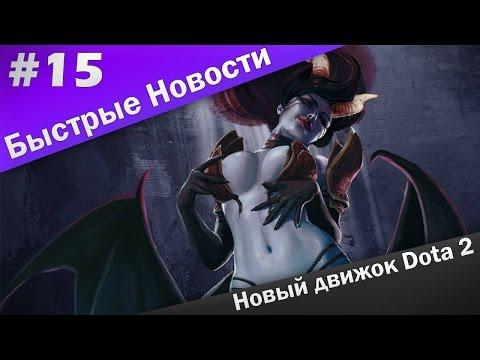Быстрые Новости #15 - Новый движок DotA 2 [Новости MMORPG]