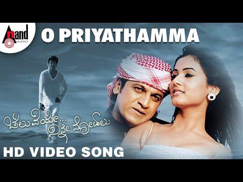 Cheluveye Ninne Nodalu|o Priyathamma| Feat. Shivarajkumar, Sonal Chouhan video