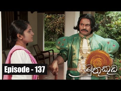 Muthu Kuda |  Episode 137 15th August 2017