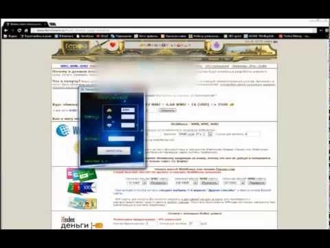 Автоматический бот для онлайн игры Герои (g.meni.mobi)
