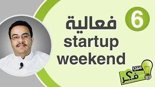 مين فكر حلقة (6) فعالية startup weekend
