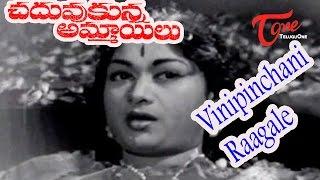 Chaduvukunna Ammayilu Movie Songs | Vinipinchani Raagale Video Song | ANR, Savitri, Krishna Kumari
