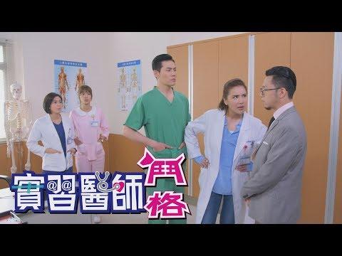 台劇-實習醫師鬥格-EP 214