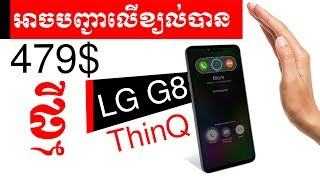 lg g8 thinq review khmer - phone in cambodia - lg g8 thinq price - lg g8 specs - g8 thinq for sale