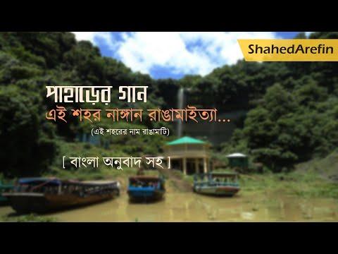 Rangamatir Gaan - Ei Shahor Nangan Rangamaitta ( Chakma Song ) video
