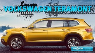 Тест- драйв и обзор Volkswagen Teramont