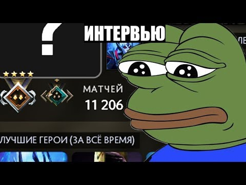 ИНТЕРВЬЮ С УНИКАЛЬНЫМ ИГРОКОМ В ДОТА 2