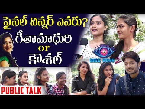 BiggBoss Final Winner Public Talk || Geetha Madhuri Vs Kaushal || Telugu Bigg Boss 2 Latest Updates