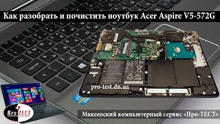 Как разобрать Acer Aspire V5-572G. Разборка и чистка ноутбука Acer Aspire V5-572G