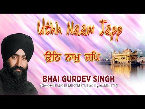 UTHH NAAM JAPP - BHAI GURDEV SINGH || PUNJABI DEVOTIONAL || AUDIO JUKEBOX ||