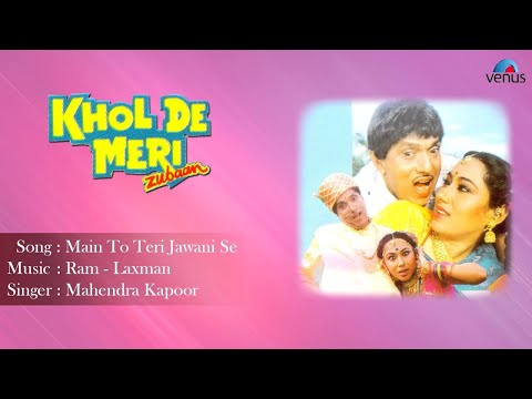 Khol De Meri Zubaan : Main To Teri Jawani Se Full Audio Song | Dada Kondke, Bandini Mishra | video