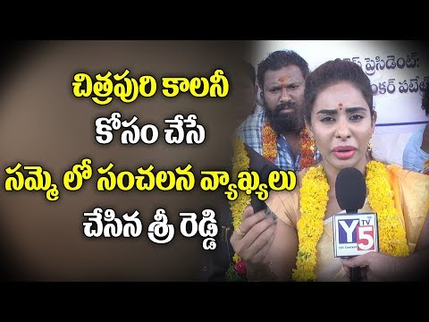 Sri Reddy Sensational comments at Hunger Strike @ Chitrapuri Colony | Sri reddy live| Y5 tv |