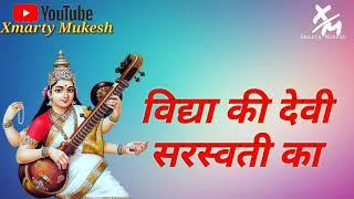 Saraswati Puja Status