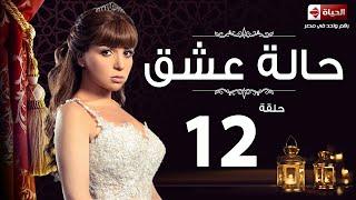 Episode 12 - Halet Eshk Series | الحلقة الثانية عشر - مسلسل حالة عشق